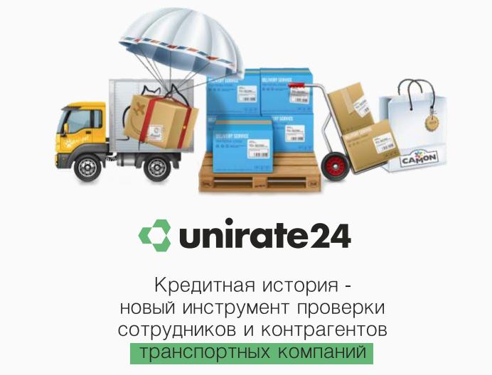 proverit-transportnuju-kompaniju