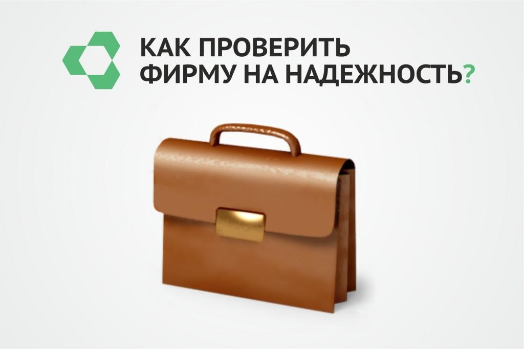 проверить фирму на надежность онлайн