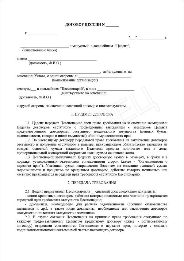 soglasovanie-ustupki-prava-po-dogovoru copy
